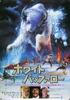 The White Buffalo - Japanese Movie Poster (xs thumbnail)