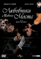 Les amants du Pont-Neuf - Russian DVD cover (xs thumbnail)