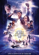 Ready Player One - Bulgarian Movie Poster (xs thumbnail)
