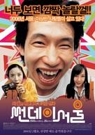 Ssunday Seoul - South Korean Movie Poster (xs thumbnail)
