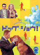 Best in Show - Japanese DVD movie cover (xs thumbnail)