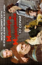 """Master i Margarita"" - Russian Movie Cover (xs thumbnail)"