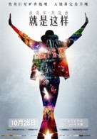 This Is It - Chinese Movie Poster (xs thumbnail)