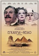 Death on the Nile - Greek Movie Poster (xs thumbnail)