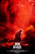 Shin Gojira - Movie Poster (xs thumbnail)