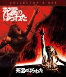Evil Dead - Japanese Blu-Ray cover (xs thumbnail)