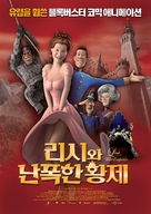 Lissi und der wilde Kaiser - South Korean Movie Poster (xs thumbnail)