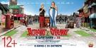 Astérix et Obélix: Au Service de Sa Majesté - Russian Movie Poster (xs thumbnail)