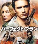 Good People - Japanese Blu-Ray cover (xs thumbnail)