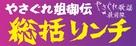 Yasagure anego den: sôkatsu rinchi - Japanese Logo (xs thumbnail)