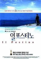 Postino, Il - South Korean poster (xs thumbnail)