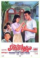 Xiao cheng de gu shi - Thai Movie Poster (xs thumbnail)
