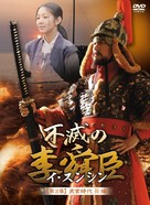 """Bulmyeolui Lee Soon-shin"" - Japanese Movie Cover (xs thumbnail)"