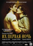 Nuit #1 - Russian Movie Poster (xs thumbnail)