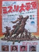Pony Express - Japanese Movie Poster (xs thumbnail)