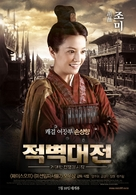Chi bi - South Korean Movie Poster (xs thumbnail)