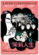 Persepolis - Taiwanese Movie Poster (xs thumbnail)