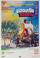Qun ying hui - Thai Movie Poster (xs thumbnail)
