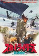 Sky Riders - Japanese Movie Poster (xs thumbnail)