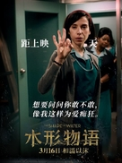 The Shape of Water - Chinese Movie Poster (xs thumbnail)