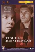 Pyat vecherov - Russian Movie Cover (xs thumbnail)