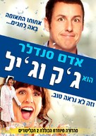 Jack and Jill - Israeli DVD movie cover (xs thumbnail)