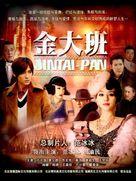 """Jin Da Ban"" - Chinese Movie Poster (xs thumbnail)"