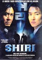 Shiri - Spanish poster (xs thumbnail)