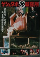 L'ultima orgia del III Reich - Japanese Movie Poster (xs thumbnail)