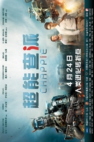 Chappie - Chinese Movie Poster (xs thumbnail)