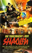 Zhan shen tan - German VHS cover (xs thumbnail)
