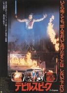 Evilspeak - Japanese Movie Poster (xs thumbnail)