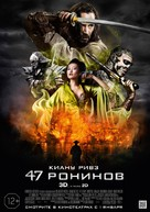 47 Ronin - Russian Movie Poster (xs thumbnail)
