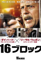 16 Blocks - Japanese DVD cover (xs thumbnail)