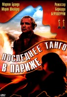Ultimo tango a Parigi - Russian DVD cover (xs thumbnail)