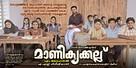 Manikyakallu - Indian Movie Poster (xs thumbnail)