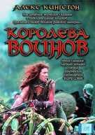 Boudica - Russian DVD cover (xs thumbnail)