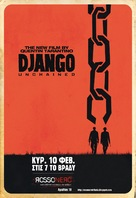 Django Unchained - Cypriot Movie Poster (xs thumbnail)