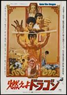 Enter The Dragon - Japanese Movie Poster (xs thumbnail)