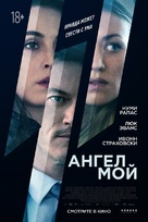 Angel of Mine - Russian Movie Poster (xs thumbnail)