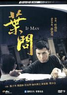 Yip Man - Chinese Movie Cover (xs thumbnail)
