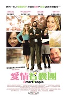 Smart People - Taiwanese Movie Poster (xs thumbnail)