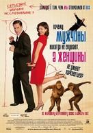 Warum Männer nicht zuhören und Frauen schlecht einparken können - Russian Movie Poster (xs thumbnail)