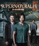 """Supernatural"" - Japanese Blu-Ray movie cover (xs thumbnail)"