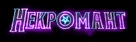 Nekrotronic - Russian Logo (xs thumbnail)