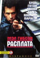 Payback - Russian DVD movie cover (xs thumbnail)