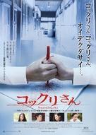 Bunshinsaba - Japanese Movie Poster (xs thumbnail)