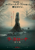 The Curse of La Llorona - Japanese Movie Poster (xs thumbnail)