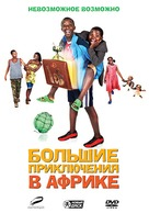 Africa United - Russian DVD cover (xs thumbnail)