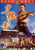Shao Lin si - Hong Kong Movie Cover (xs thumbnail)